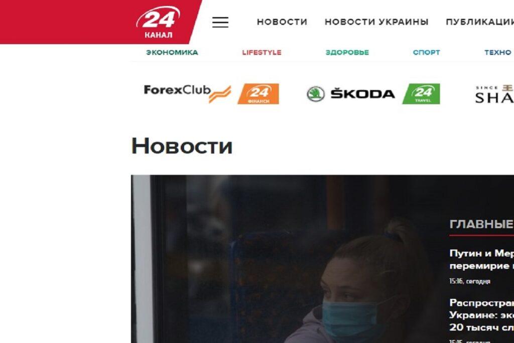 24 канал картинка сайта