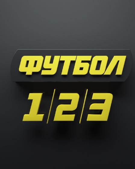 Футбол123 лого