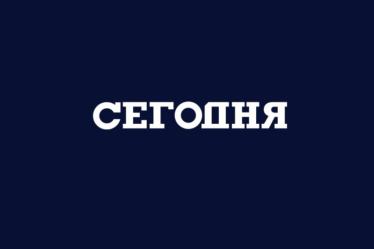 Сегодня лого