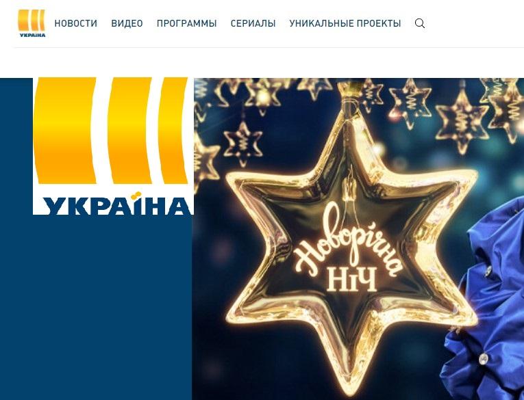 Україна канал